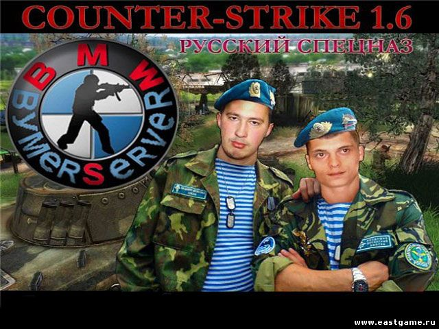 Counter-Strike 1.6 Бумер Русский Спецназ
